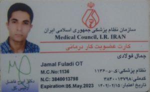 دکتر جمال فولادی